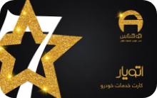 هفت ستاره